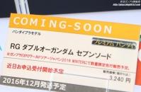 全日本模型ホビーショー2016 RG ダブルオーガンダム セブンソード11