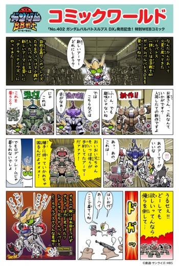BB戦士 ガンダムバルバトスルプスDX コミックワールド