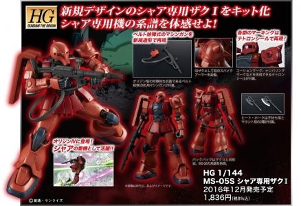 HG MS-05S シャア専用ザクⅠの商品説明画像