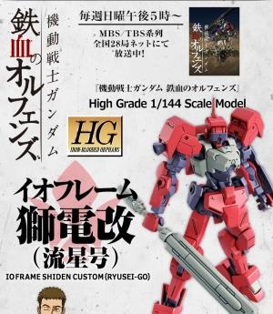 HG イオフレーム獅電改(流星号)の商品説明画像1