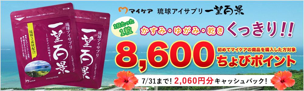 20160725164956_ichibouhyakei02.jpg