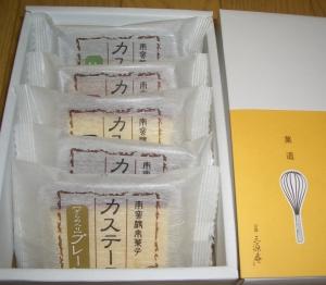 TOSO三源庵カステラ