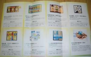 宝印刷カタログ