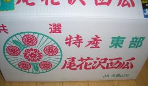 尾花沢西瓜