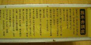 熊本弁講座