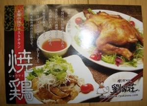 劉家荘の焼鶏