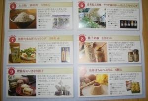 日本コンセプト2