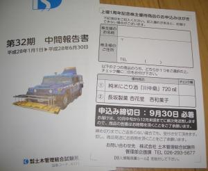 土木管理総合試験所