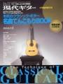 課題曲楽譜収録のてんこもり。絶版です