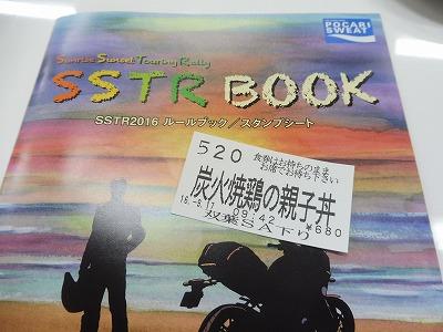 SSTR-2016 (59)