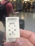 ホウトン行き切符