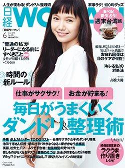 「日経WOMAN」6月号