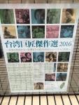 台湾巨匠傑作選2016