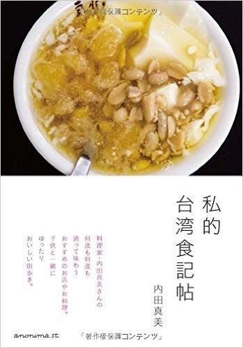 「私的台湾食記帖」