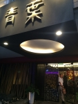 青葉台湾料理