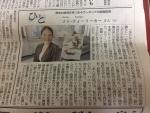 ソト・クォーリーカー@朝日新聞