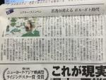 「シアター・プノンペン」@朝日夕刊