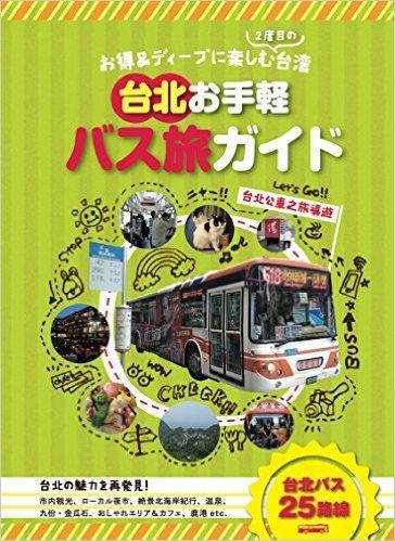 「台北お手軽バス旅ガイド」