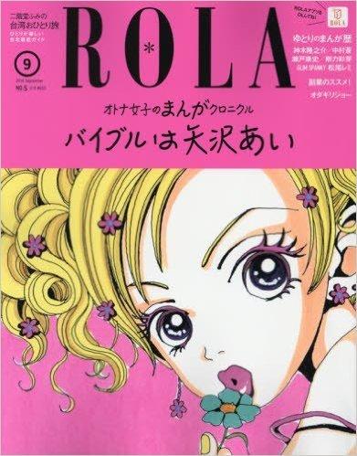 「Rola」9月号