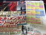 「ドキュメンタリー・ドリーム・ショー山形in東京2016」