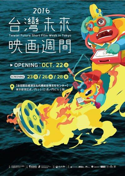 台湾未来映画週間 in Tokyo