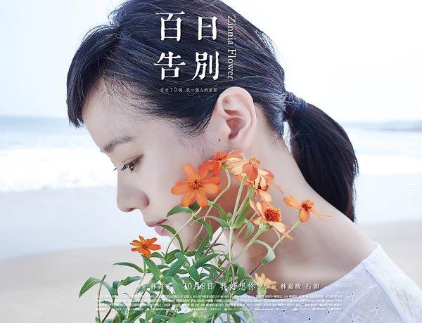 「百日告別」2