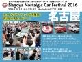 nagoya_main2016.jpg