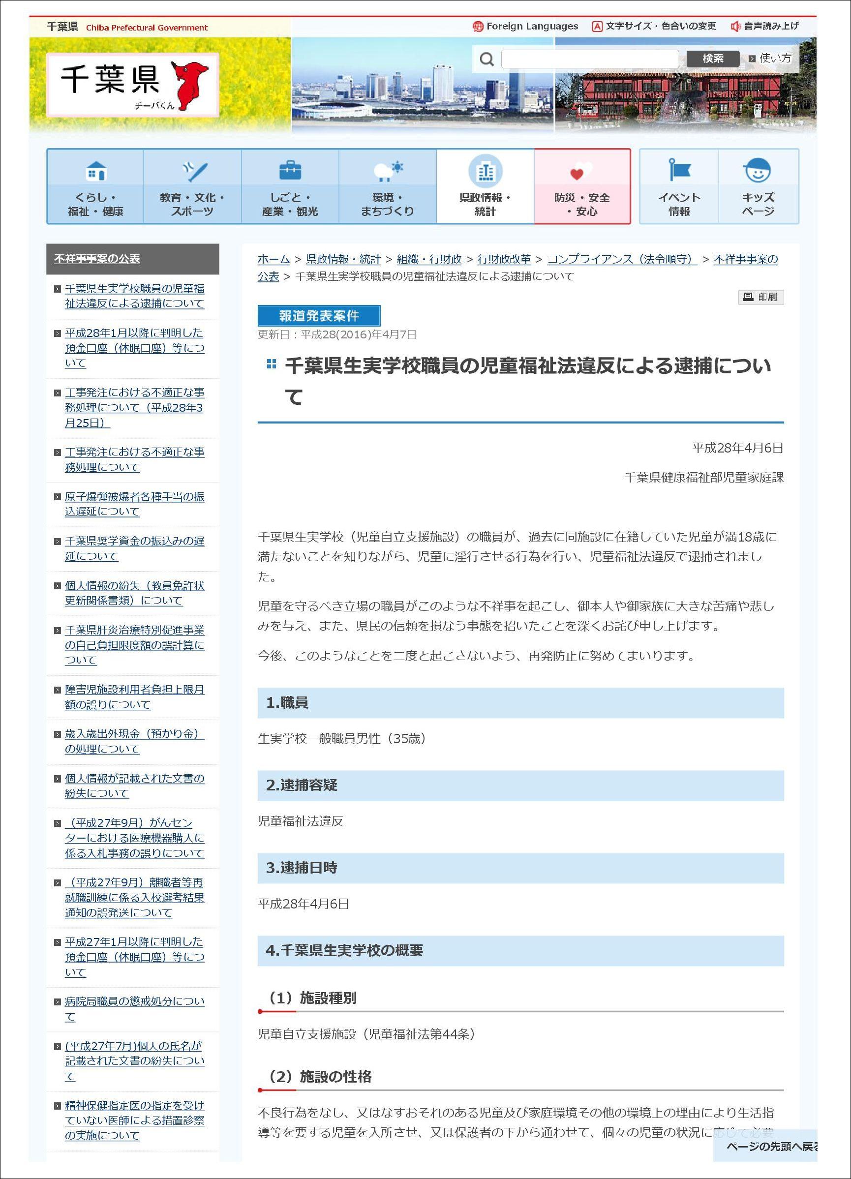 千葉県庁生実学校職員の淫行についての謝罪
