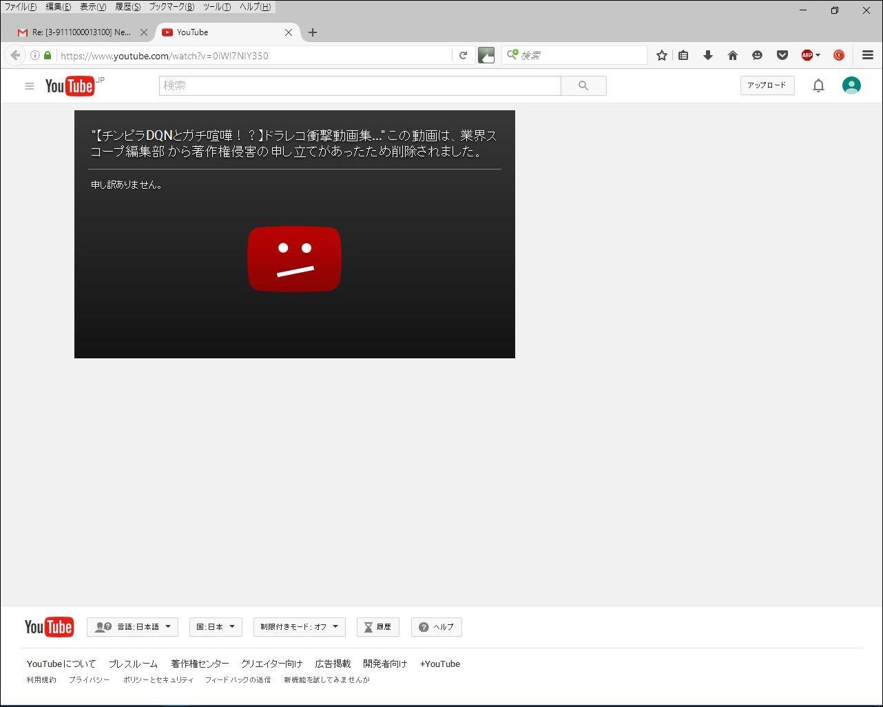 削除後の動画