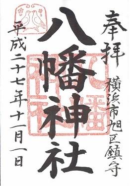 八幡神社(横浜市旭区)御朱印