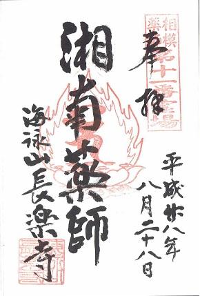 長楽寺(湘南薬師)御朱印