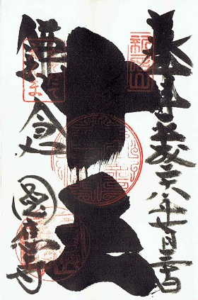 円応寺(鎌倉)御朱印