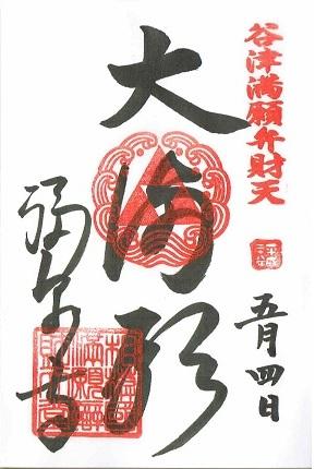 福泉寺御朱印(七福神)