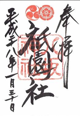 八坂神社御朱印