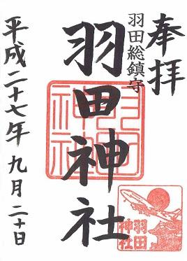 羽田神社御朱印
