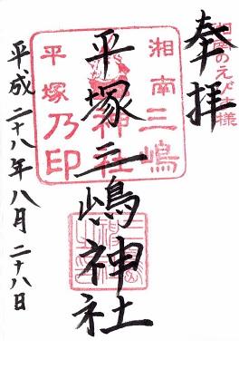 平塚三嶋神社御朱印