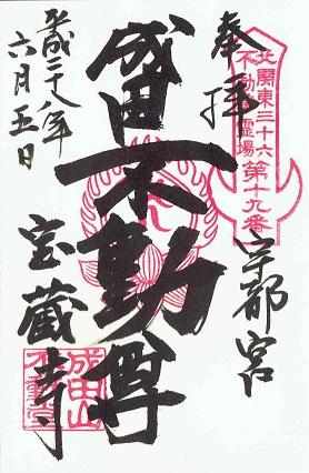 宝蔵寺(栃木県)御朱印