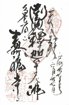 寿福寺御朱印