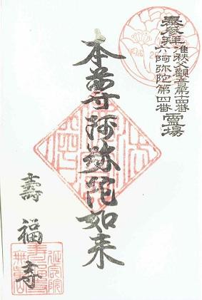 寿福寺(川崎)御朱印