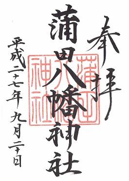 蒲田八幡神社御朱印