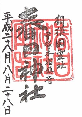 平塚春日神社