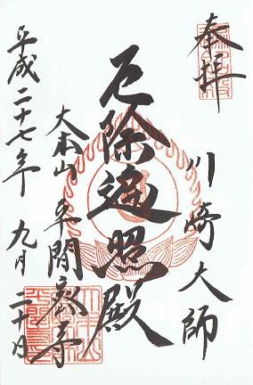 川崎大師御朱印1
