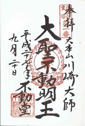 川崎大師御朱印2