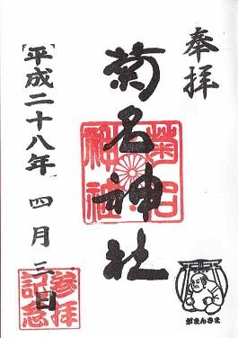 菊名神社御朱印