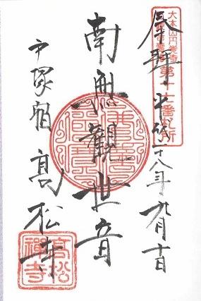 高松寺(戸塚区)御朱印