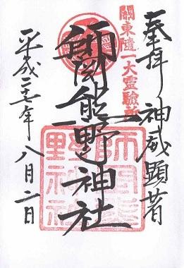 師岡熊野神社御朱印