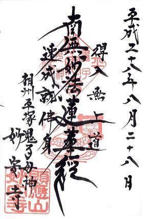 妙安寺(平塚市)御首題