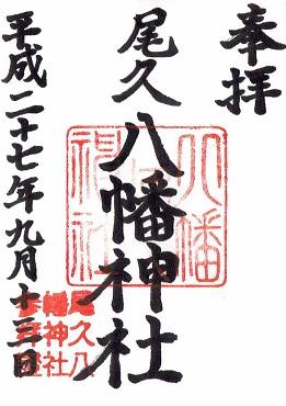 尾久八幡神社御朱印
