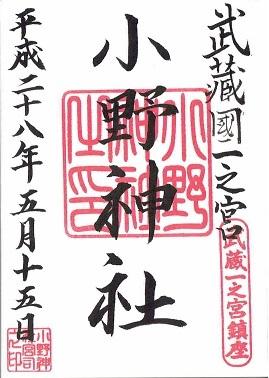 小野神社御朱印