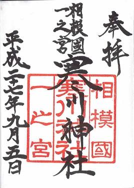 寒川神社御朱印